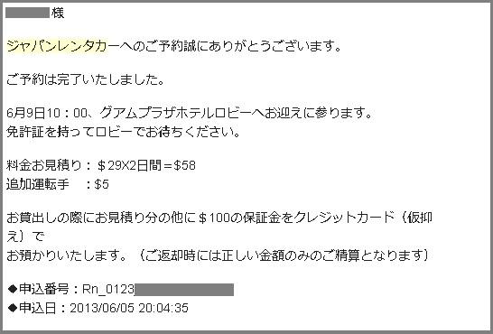グアムのジャパンレンタカーのメール