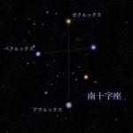 グアムで星を見るツアー等、南十字星を見る3つの方法教えます
