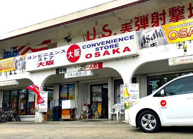 グアムのコンビニ大阪