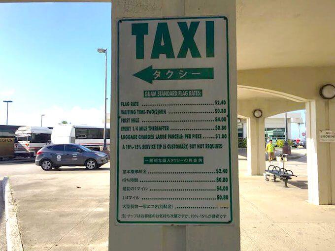 グアム空港のタクシー案内図