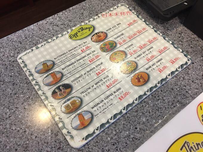 グアムのエッグスンシングスのグッズの料金表