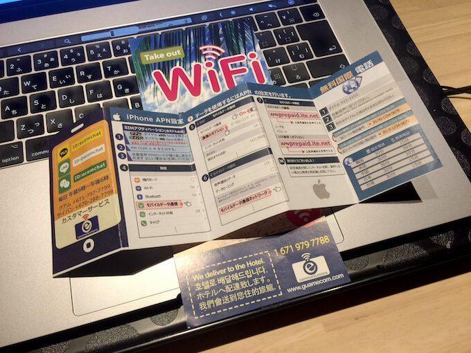 グアムのSIMカードの手順書