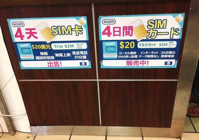 グアムのECOMのSIMカードの値段