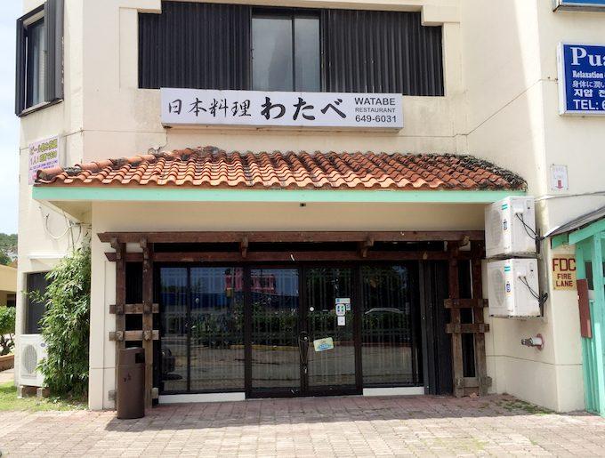 グアムの日本食レストランのわたべの外観